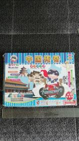 中国传奇 游戏棋 一盒