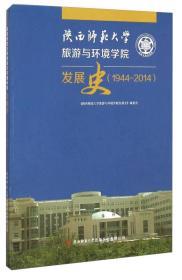 陕西师范大学旅游与环境学院发展史(1944-2014)