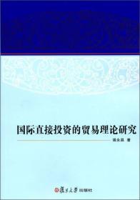 9787309094190国际直接投资的贸易理论研究