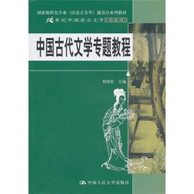 中国古代文学专题教程