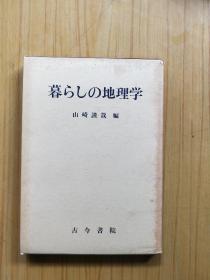 日本原版 地理学 山崎谨哉 昭和63年 签名本