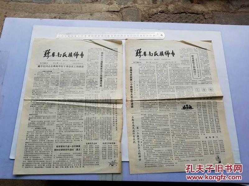黔东南民族师专1986第4期