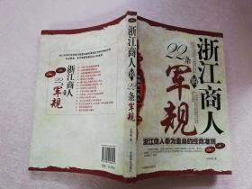 浙江商人的22条军规【实物拍图】
