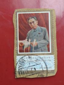 周总理讲话红色信销邮票