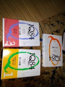 日文村上春树名著代表作全套 三本全新大32开本  IQ84 BOOK1+2+3 全3册 IQ84 BOOK1+2+3 全3册 村上春树 日本新潮出版社2009-7硬精装 大32开 也可以选择单独分别出售每本单买单价89元一本