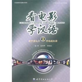 看电影学汉语2