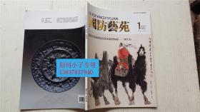 *国防艺苑 2012年6月创刊号 编辑出版国防艺苑