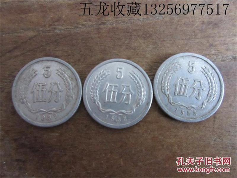 硬币铝分币钢镚1982年五分5分钱包老保真-当代钱币 钱币图片