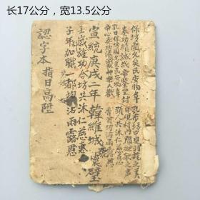 宣统识字本-线装钞写本-古籍旧书-古玩古籍