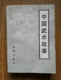 中国武术故事 [1984年一版一印]