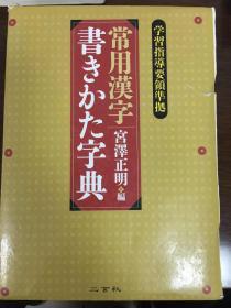 常用汉字字典(二玄社)