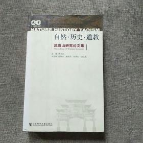自然.历史.道教-武当山研究论文集