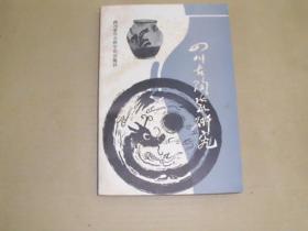 四川古陶瓷硏究  (二)