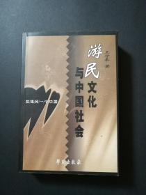 游民文化与中国社会(学苑出版社一版一印 )