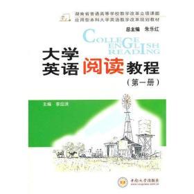 大学英语阅读教程(第一册)