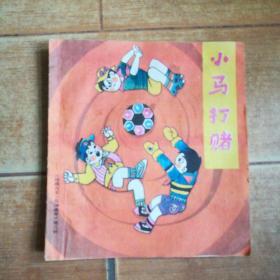 小马小赌(《动画大王.品德画库》第三册,尤先瑞、方敏绘画)