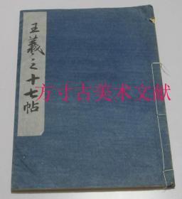 王羲之十七帖 1949年线装本