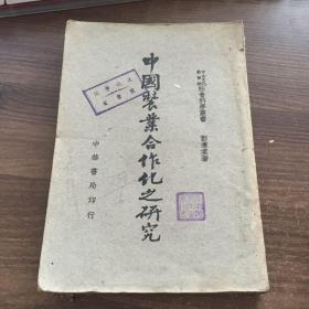 中国农业合作化之研究  民国三十七年 一版一印