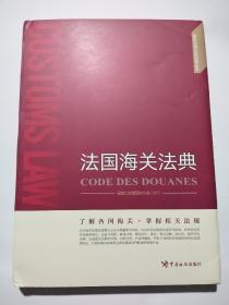 国际边境口岸法规丛书——法国海关法典