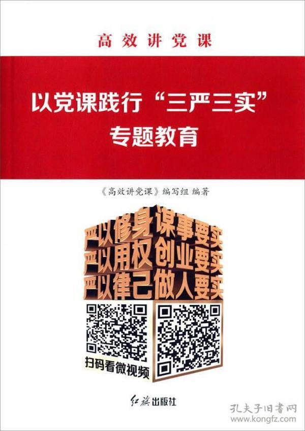 """高效讲党课:以党课践行""""三严三实""""专题教育"""