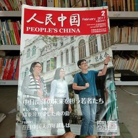 人民中国2017年2(日文)