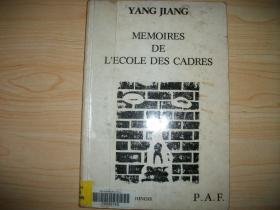【法语版】杨绛《干校六记》Memoires de Lecole des cadres