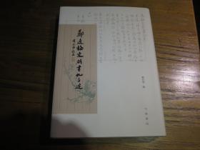 《郑逸梅友朋书札手迹》