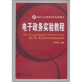 电子政务实验教程