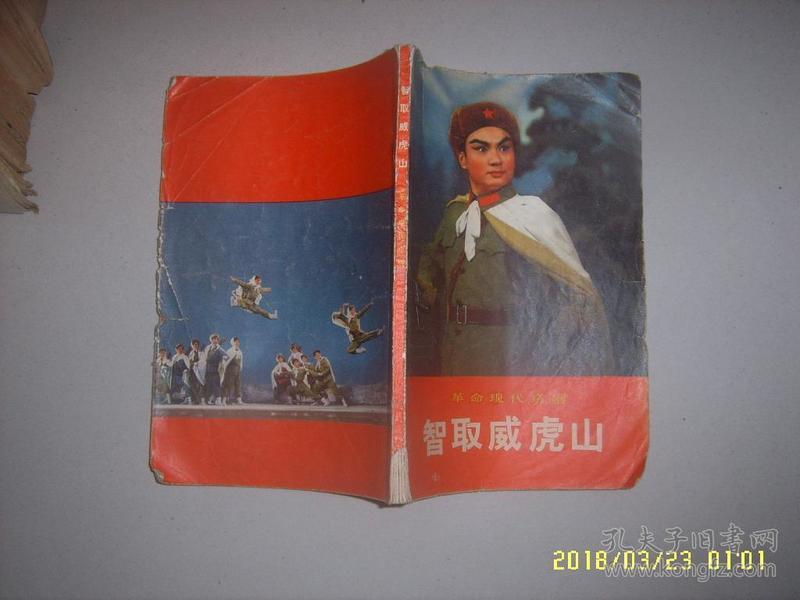 革命现代京剧: 智取威虎山