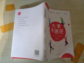 大学不 迷茫(百万畅销书作家、考虫网联合创始人李尚龙写给所有大学生的人生成长手册)