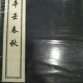 辛壬春秋 一函八册 线装 木版印刷 全新带塑封