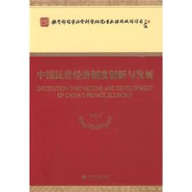 中国民营经济制度创新与发展