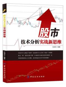 股市技术分析实战新思维