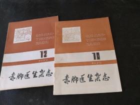赤脚医生杂志(1979/10/12)