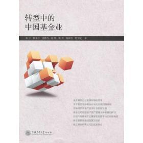转型中的中国基金业