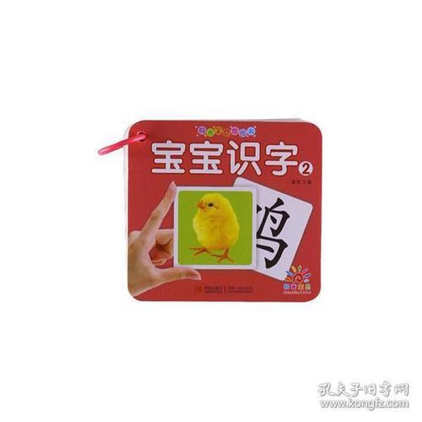 阳光宝贝圈圈书  宝宝识字(2)
