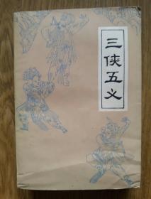 三侠五义 [1980年一版一印]
