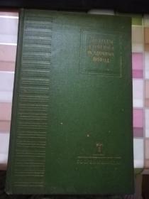 沉积岩研究法:第二卷(俄文原版)《5401-45》
