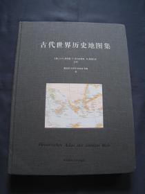 古代世界历史地图集 大开精装本 华东师范大学出版社2017年一版二印  私藏好品相