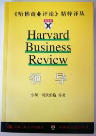 领导:《哈佛商业评论》精粹译丛
