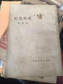 还乡杂记(新文学初版本) 何其芳散文集
