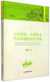 历史文化研究丛书 人间鸿壑:中国社会代沟问题的历史考察
