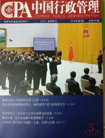cpa 中国行政管理 2018 5月
