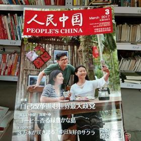 人民中国2017年3(日文)