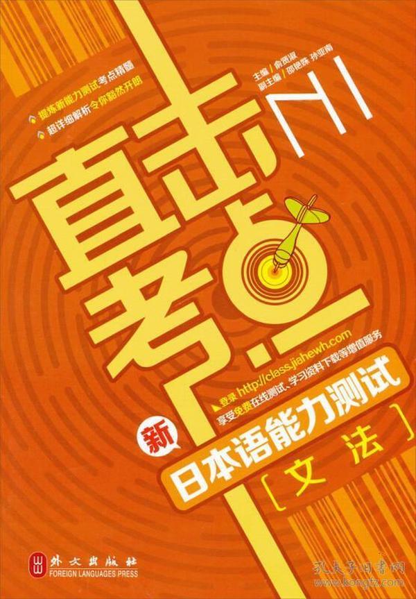 直击考点·新日本语能力测试N1:文法