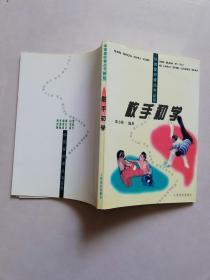 体育爱好者丛书(新版)--散手初学