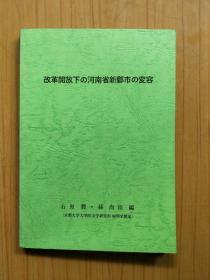 改革开放下河南省新郑市 日文