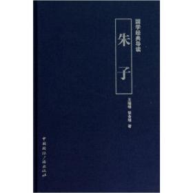 国学经典导读:朱子(精)