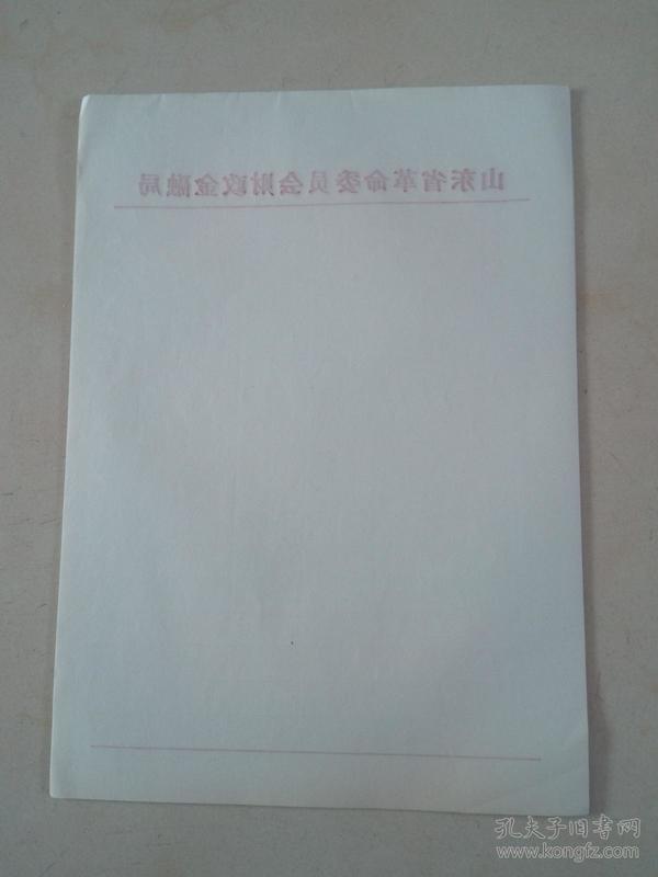 山东省革命委员会财政金融局 信纸 (11张)