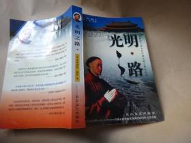 光明之路 两位法兰西人在中国大明王朝的传奇  翻译者签名赠送本